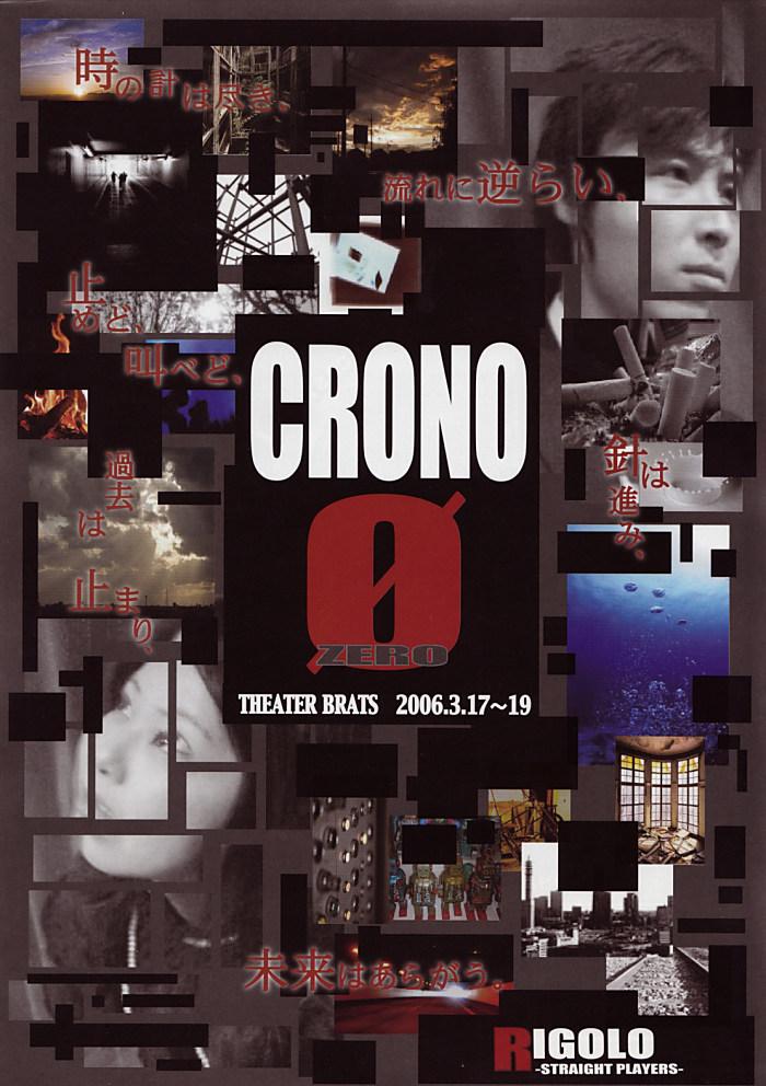 激団リジョロ第七回公演 CRONO-0