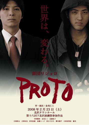 激団リジョロ第九回公演 PROTO