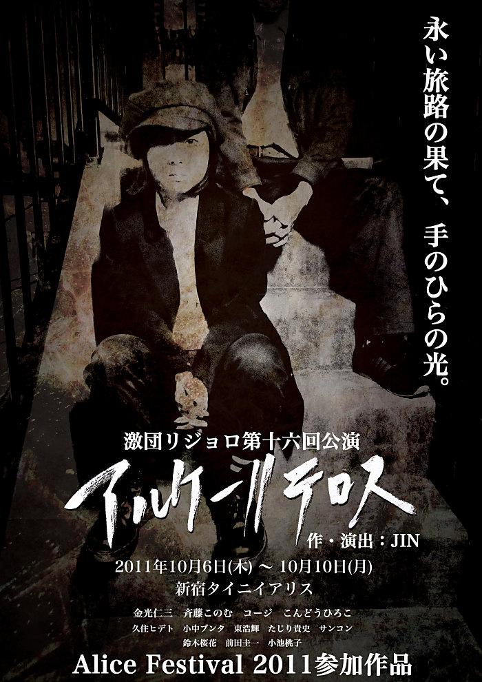 激団リジョロ第十六回公演 アルケー//テロス