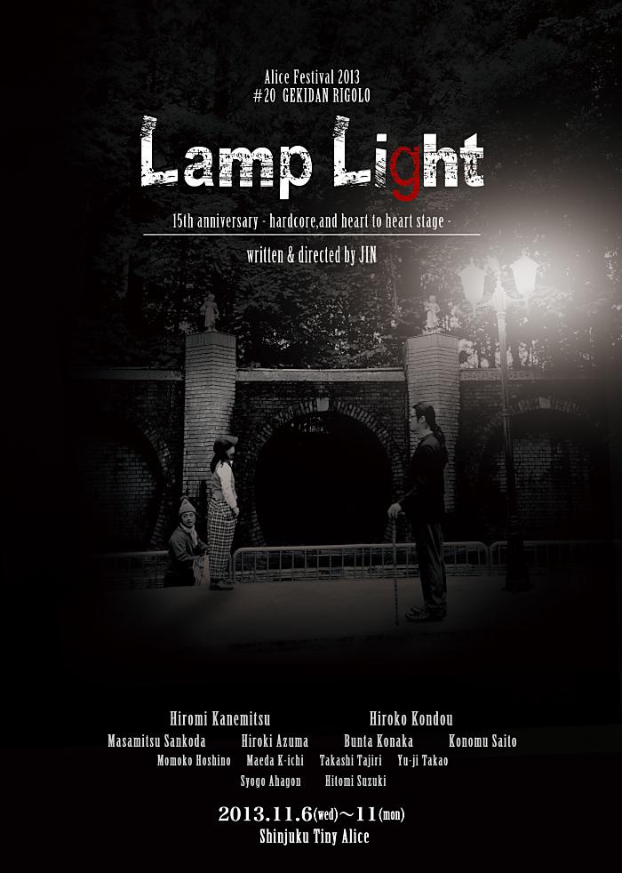 激団リジョロ第二十回公演 LampLight